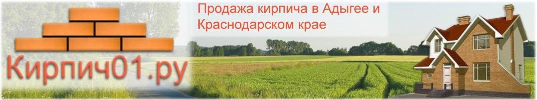 Кирпич01.ру - продажа кирпича в Майкопе и Краснодарском крае